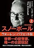 文庫・スノーボール〈上〉ウォーレン・バフェット伝(改訂新版) (日本経済新聞出版)