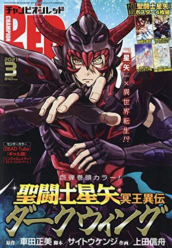 チャンピオンRED 2021年 03 月号 [雑誌]