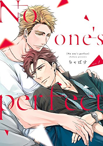 No one's perfect act.1 (PriaLコミック)