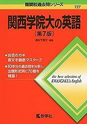 関西学院大の英語[第7版]・赤本・過去問