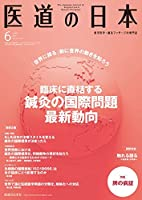 医道の日本2017年6月号(885号) (臨床に直結する鍼灸の国際問題最新動向)