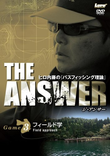 ヒロ内藤のバスフィッシング理論「THE ANSWER-3」 [DVD]
