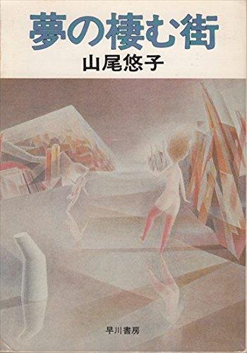 夢の棲む街 (ハヤカワ文庫JA)の詳細を見る