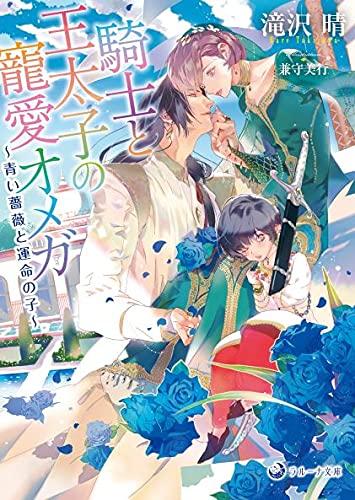 騎士と王太子の寵愛オメガ~青い薔薇と運命の子~ (ラルーナ文庫)