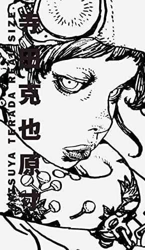 寺田克也原寸 - 寺田 克也, 祖父江慎+藤井瑶(コズフィッシュ)