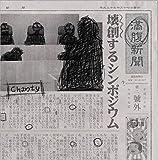 「壊創するシンポジウム」 初回盤