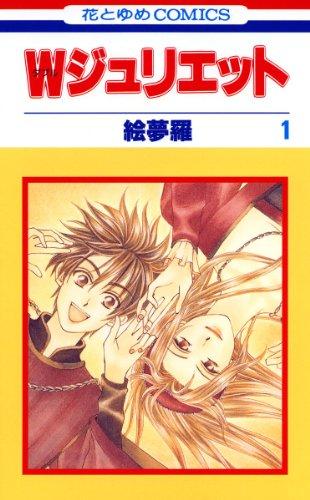 Wジュリエット 1 (花とゆめコミックス)