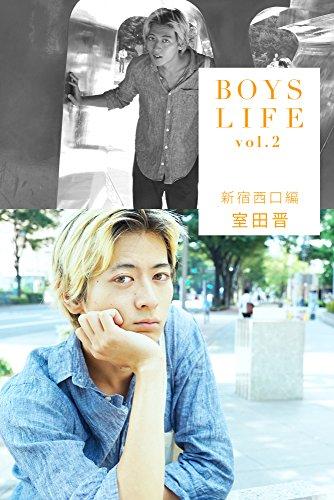 BOYSLIFE vol.2 室田晋 新宿西口編
