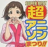 SUPER BEST 超アニソンまつり!!