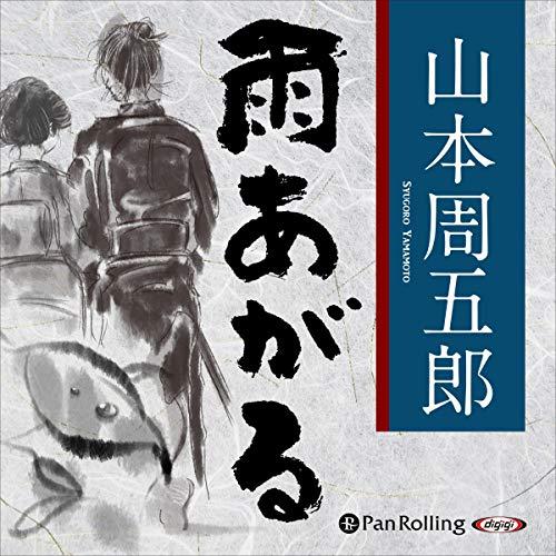 『山本周五郎「雨あがる」』のカバーアート