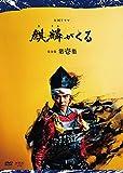 大河ドラマ 麒麟がくる 完全版 第壱集 DVD BOX[DVD]