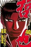 哲也~雀聖と呼ばれた男~(40) (週刊少年マガジンコミックス)