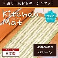 国産 キッチンマット 台所マット / 45×240cm グリーン / 長方形 ボーダー柄 滑り止め付き 洗える 『ボーダー』