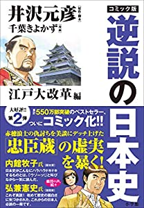 コミック版 逆説の日本史 2巻 表紙画像