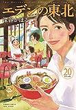 エデンの東北 (20) (バンブー・コミックス)