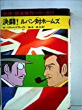 決闘!ルパン対ホームズ (推理・探偵傑作シリーズ 17)