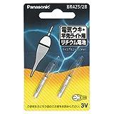 パナソニック ピン形リチウム電池 3V 2個入り BR425/2B