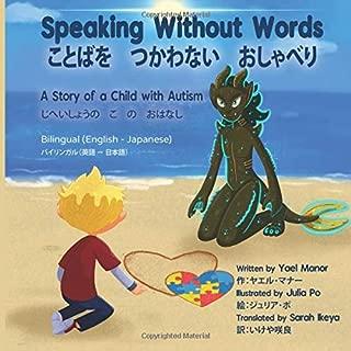 Speaking Without Words; ことばを つかわない おしゃべり:  A Story of a Child with Autism; じへいしょうの こ の おはなし : Bilingual (English – Japanese); バイリンガル(英語 – 日本語)