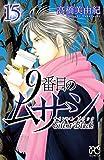 9番目のムサシ サイレント ブラック 15 (ボニータ・コミックス)