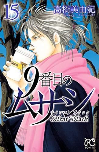 9番目のムサシ サイレントブラック 第15巻