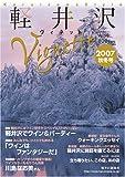 軽井沢ヴィネット 2007年秋冬号