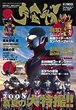 宇宙船Vol.121 (ホビージャパンMOOK)
