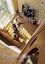 アース21 北海道の家づくりの現場から 2021年版