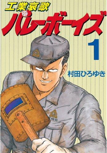 工業哀歌バレーボーイズ(1) (ヤングマガジンコミックス)の詳細を見る