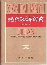 Xiandai Hanyu Cidian (Chinese Edition) (1996-05-04)