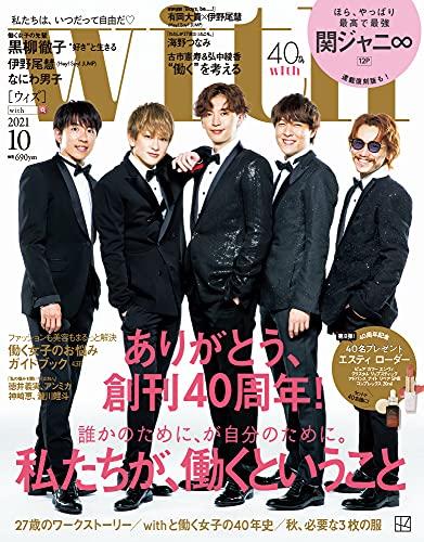 with 2021年10月号【表紙:関ジャニ∞ver.】 [雑誌]