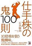 仕手株の鬼100則 (アスカビジネス)