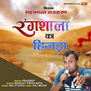 Rangshala Ka Hijda - Single