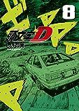 新装版 頭文字D(8) (ヤングマガジンコミックス)