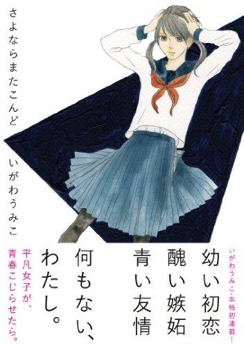 さよならまたこんど (フィールコミックス) (Feelコミックス)