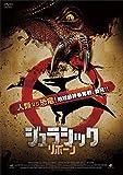ジュラシック・リボーン[DVD]