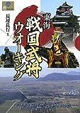東海戦国武将ウオーキング (爽BOOKS)