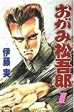 おがみ松吾郎 1 (少年マガジンコミックス)