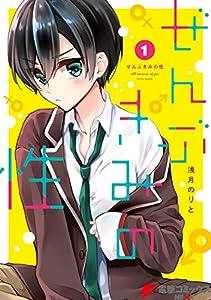 ぜんぶきみの性 1 (電撃コミックスNEXT)