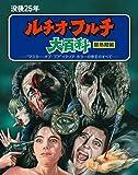 没後25年 ルチオ・フルチ大百科 爛熟期編<最終盤>初回限定生産[Blu-ray/ブルーレイ]