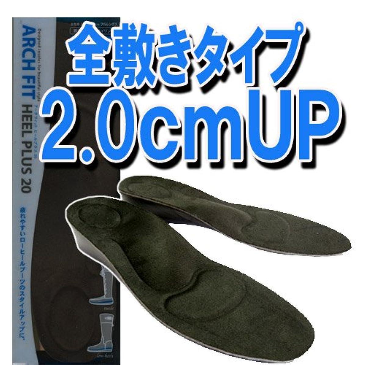 尾先生暗い荒川産業 アーチフィット ヒールプラス20 フルレングス 23-26cm