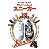 MONOQLO スニーカー (晋遊舎ムック)