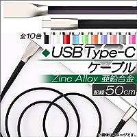 AP USB Type-Cケーブル 50cm 亜鉛合金 急速充電・同期・データ転送に! ブラック AP-TH772-BK