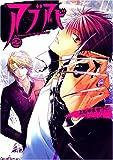 アブアビ (2) (IDコミックス ZERO-SUMコミックス)