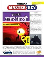 Std. 9 Master Key Marathi Aksharbharti (Mah. SSC Board)