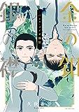 金の釦 銀の襟 -パレス・メイヂ側聞-【電子限定おまけ付き】 (花とゆめコミックススペシャル)