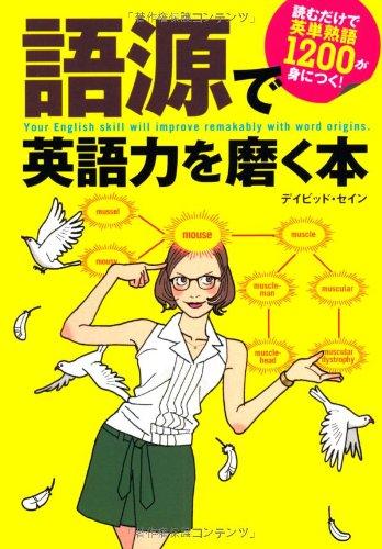 読むだけで英単熟語1200が身につく! 語源で英語力を磨く本