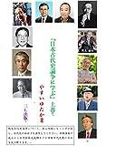 日本古代史論争に学ぶ上巻