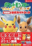 Pokemon Let's Go Pikachu And Let's Go Eevee Official Guide Book Perfect Edition
