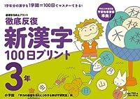 徹底反復 新漢字100日プリント 3年: 基礎学力向上プリント