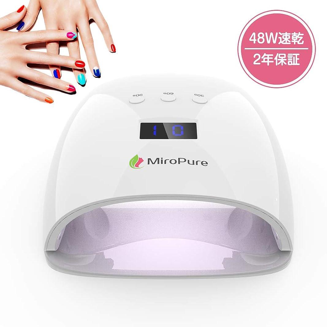 クスクス単語乳白色Miropure ネイルドライヤー 48W UV LED ライト 赤外線検知 自動オンオフ機能 3つタイマー設定 速乾 ハンドフット両用 日本語説明書付属 【24ヶ月保証付き】